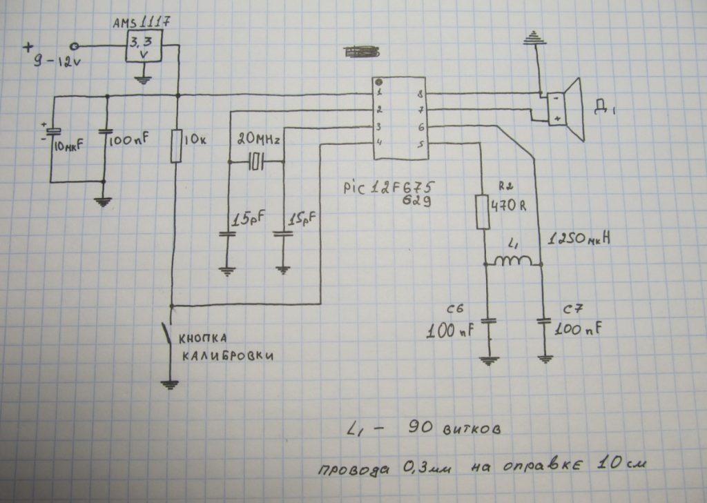 разговор достройке фото схемы самодельный металлоискатель можете